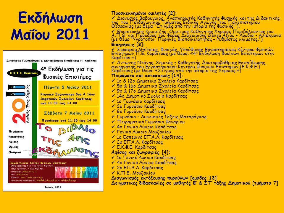 Εκδήλωση Μαΐου 2011 Προσκεκλημένοι ομιλητές [2]: